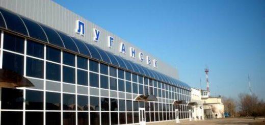 Трансфер Луганск Аэропорт