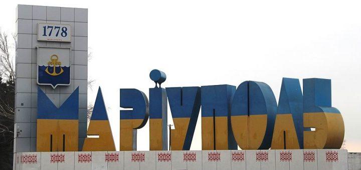 Мариуполь Харьков
